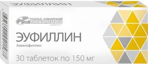 Купить ЭУФИЛЛИН 0,15 N30 ТАБЛ /УСОЛЬЕ-СИБИРСКИЙ ХФЗ/ цена
