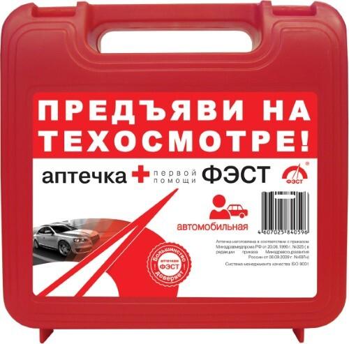 Купить Аптечка первой помощи фэст /авто/новая цена