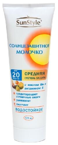 Купить SUN STYLE МОЛОЧКО СОЛНЦЕЗАЩИТНОЕ SPF-20 125МЛ цена
