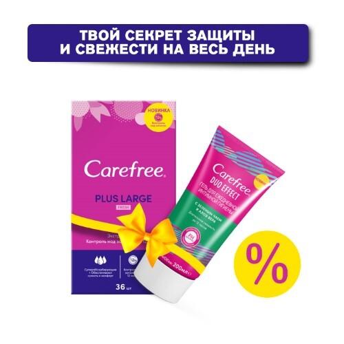 """Купить Набор carefree® """"твой секрет защиты и свежести"""" №2 цена"""