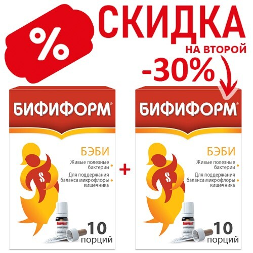 Купить Набор бифиформ бэби 6,9мл флак р-р масл закажи со скидкой 30% на второй товар цена