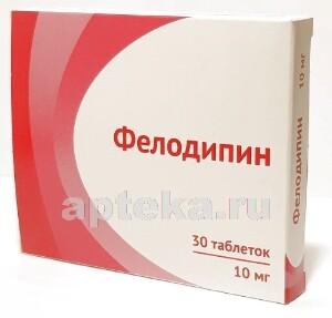 Купить Фелодипин 0,01 n30 табл пролонг высвоб п/плен/оболоч/озон цена