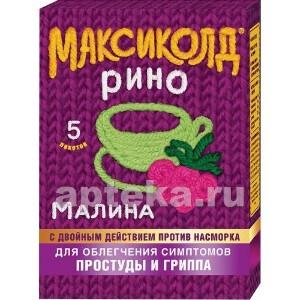 Купить МАКСИКОЛД РИНО 15,0 N5 ПОР Д/ПРИГОТ Р-РА /МАЛИНА/ цена