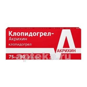 Купить КЛОПИДОГРЕЛ-АКРИХИН 0,075 N30 ТАБЛ П/ПЛЕН/ОБОЛОЧ цена
