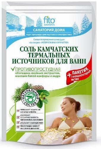 Купить Соль для ванн камчатских термальных источников противопростудная 530,0 цена