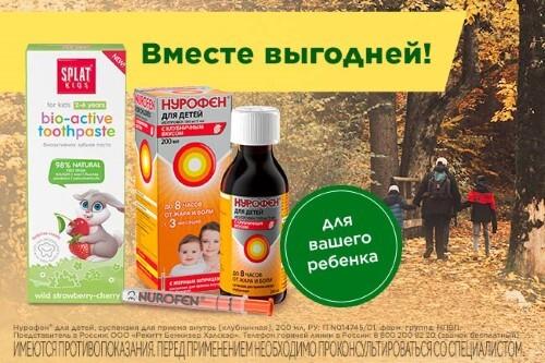 Купить НУРОФЕН 0,1/5МЛ 200МЛ СУСП Д/ПРИЕМА ВНУТРЬ /КЛУБНИКА/ цена