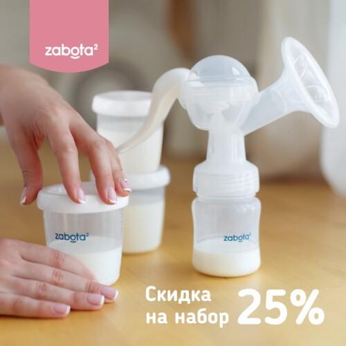 Купить Набор zabota2 молокоотсос ручной/14177 и набор контейнеров для хранения питания с адаптером 180мл n4/20617 цена
