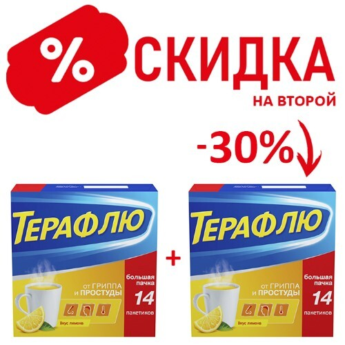 Купить Набор терафлю от гриппа и простуды n14 пак пор д/р-ра д/приема внутрь/лимон закажи со скидкой 20% на второй товар цена