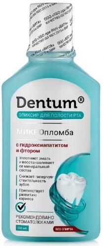 Купить Эликсир для полости рта с гидроксиапатитом и фтором 250мл цена