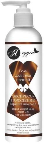 Купить Экспресс-похудение гель для тела ночной горячий шоколад 250 мл цена