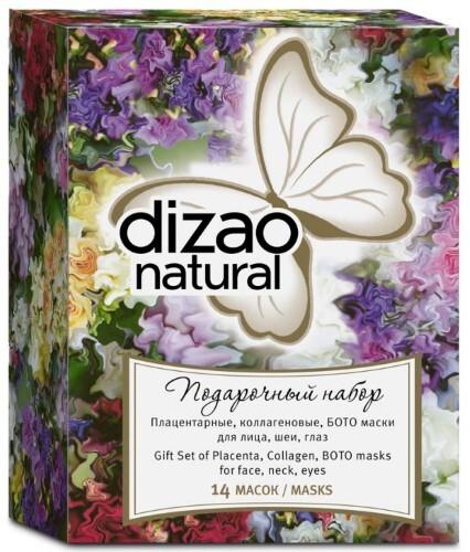 Купить Подарочный набор масок тканевых для лица n14 цена