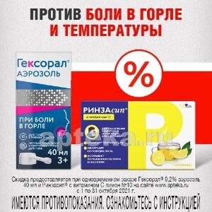 Набор против боли в горле и температуры (Гексорал® и Ринзасип®)