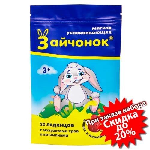 Набор «ЗАЙЧОНОК ЛЕДЕНЦЫ ДЛЯ ДЕТЕЙ – 3 упаковки со скидкой 20%»