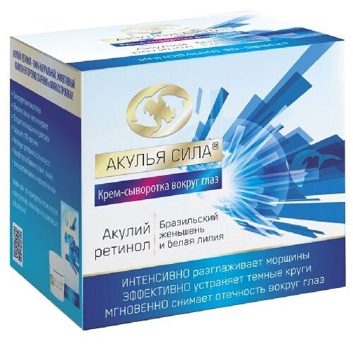 Купить Акулий ретинол бразильский женьшень и белая лилия крем-сыворотка вокруг глаз инновация 3d-эффект 50мл цена