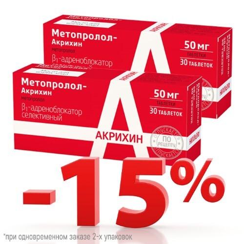 Купить Набор метопролол-акрихин 0,05 n30 табл закажи 2 упаковки со скидкой 15% цена