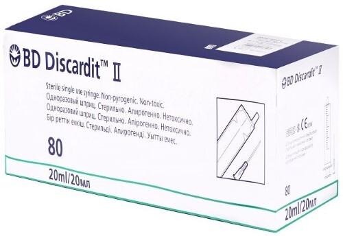 Купить ШПРИЦ 20МЛ N80 /DISCARDIT BD/ цена