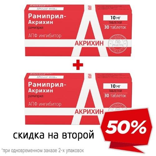 Купить Набор рамиприл-акрихин 0,01 n30 табл закажи со скидкой 50% на вторую упаковку цена
