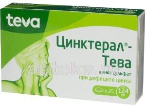 Купить Цинктерал-тева цена