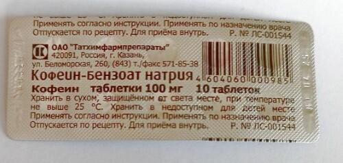 Купить КОФЕИН-БЕНЗОАТ НАТРИЯ 0,1 N10 ТАБЛ /ТАТХИМФАРМ/ цена