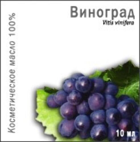 Купить Масло виноградных косточек косметическое 10мл цена