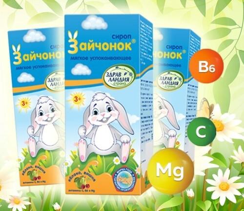 Набор «успокаивающий сироп зайчонок – 3 упаковки на курс» со скидкой 20%