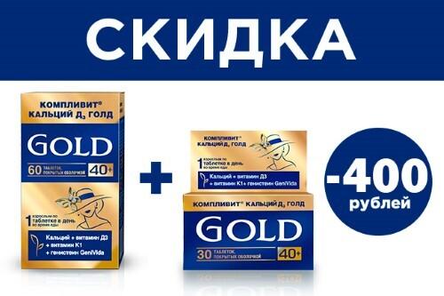 Купить КОМПЛИВИТ КАЛЬЦИЙ Д3 ГОЛД  N30 ТАБЛ П/О цена