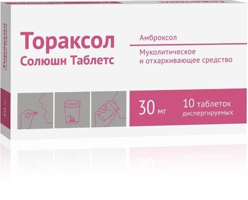Купить ТОРАКСОЛ СОЛЮШН ТАБЛЕТС 0,03 N10 ТАБЛ ДИСПЕРГИР/ОЗОН/ цена