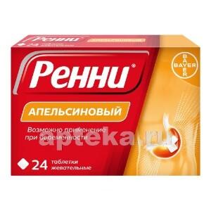 Купить РЕННИ N24 ЖЕВ ТАБЛ /АПЕЛЬСИН/ цена