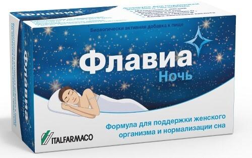 Купить Флавиа ночь цена