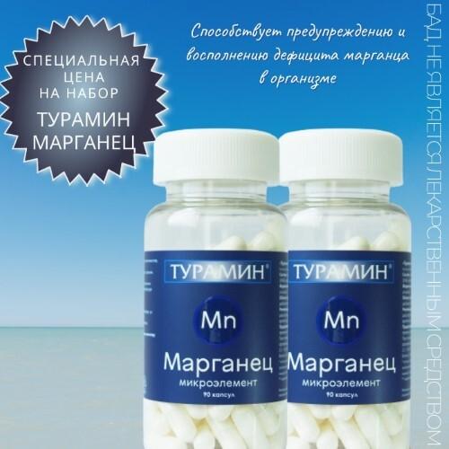 Купить Набор турамин марганец n90 капс по 0,2г закажи 2 упаковки со скидкой цена