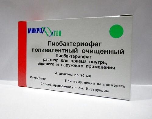 Купить Пиобактериофаг поливалентный цена