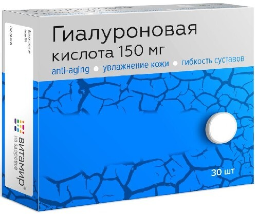 Купить Гиалуроновая кислота 150мг витамир цена
