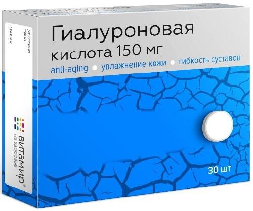 Гиалуроновая кислота 150мг витамир