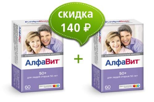 Купить Набор. алфавит 50+ n60 табл 2 уп. по специальной цене! цена