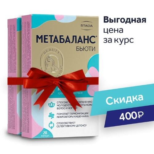 Купить Набор метабаланс бьюти n28 капс – свет изнутри, 2 уп. со скидкой 400 руб цена