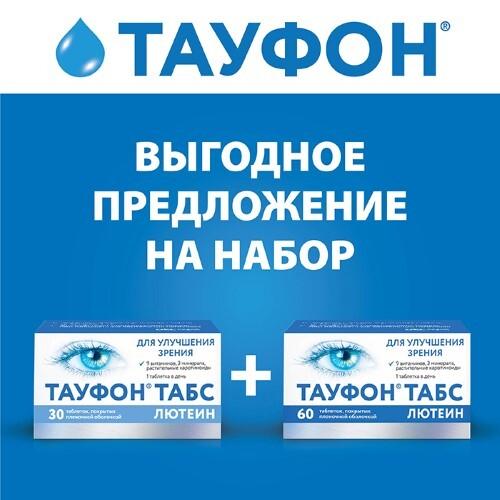 Купить Набор витамины для глаз тауфон табс -  2 уп. на курсовой прием со скидкой цена