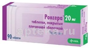 Купить РОКСЕРА 0,02 N90 ТАБЛ П/ПЛЕН/ОБОЛОЧ цена