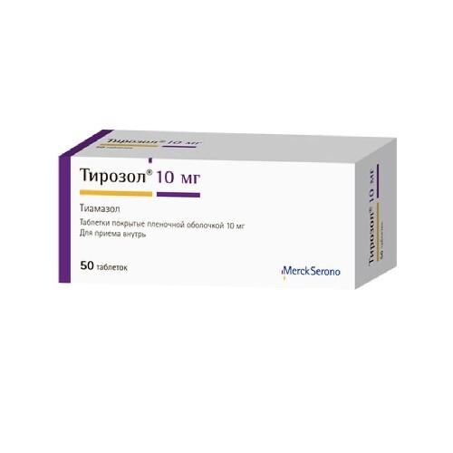 Купить Тирозол цена