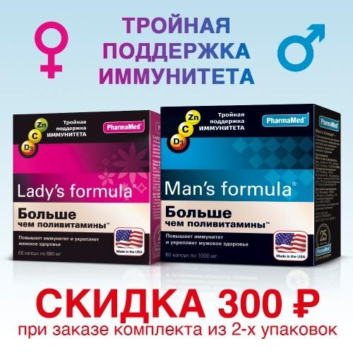 Купить LADY`S FORMULA БОЛЬШЕ ЧЕМ ПОЛИВИТАМИНЫ N60 КАПС цена