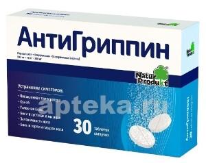 Купить Антигриппин для взрослых цена