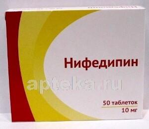 Купить НИФЕДИПИН 0,01 N50 ТАБЛ П/ПЛЕН/ОБОЛОЧ/ОЗОН цена