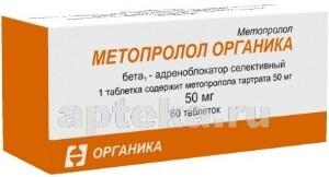 Купить Метопролол органика 0,05 n60 табл цена