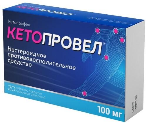 Купить КЕТОПРОВЕЛ 0,1 N20 ТАБЛ П/ПЛЕН/ОБОЛОЧ цена