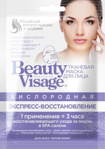 Купить Beauty visage маска для лица тканевая кислородная экспресс восстановление n1 цена