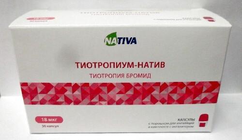 Купить Тиотропиум - натив цена