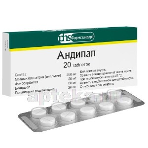 Купить АНДИПАЛ N20 ТАБЛ /ФАРМСТАНДАРТ/ цена