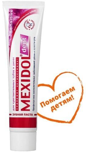 Купить Зубная паста sensitiv 65,0 цена