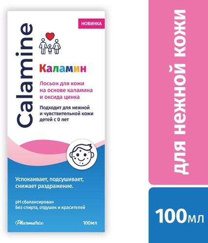 Купить Каламин лосьон 100мл цена