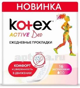 Купить KOTEX ПРОКЛАДКИ ЕЖЕДНЕВНЫЕ ЭКСТРАТОНКИЕ ACTIVE DEO N16 цена