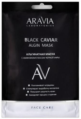 Купить Альгинатная маска с аминокомплексом черной икры black caviar algin mask 30,0 цена